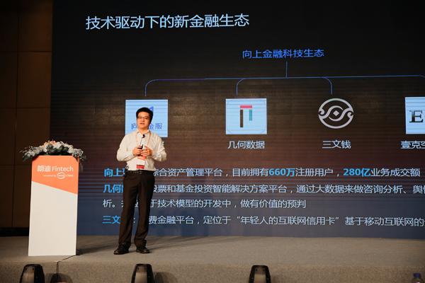 向上金服CEO袁成龙 主题演讲:技术驱动新金融.jpg
